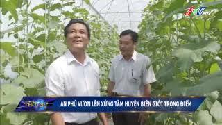 An Phú vươn lên xứng tầm huyện biên giới trọng điểm - Nguồn : ATV