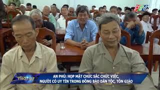 An Phú: Họp mặt chức sắc, chức việc, trong đồng bào dân tộc, tôn giáo - Nguồn : ATV